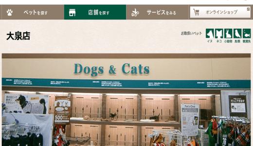 カインズホーム大泉店|群馬県邑楽郡