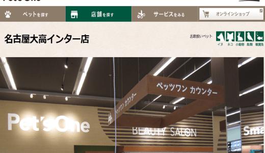 カインズホーム名古屋大高インター店|愛知県名古屋市緑区