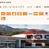 駒ヶ岳サービスエリア上り(中央自動車)|長野県駒ヶ根市