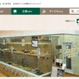 カインズホーム佐倉店|千葉県佐倉市