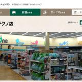 カインズホーム浜松都田テクノ店|静岡県浜松市北区