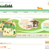 グリーン フィールド|広島県三原市