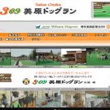 309美原ドッグラン|大阪府堺市美原区