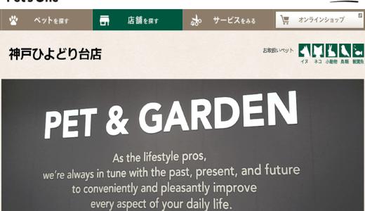 カインズホーム神戸ひよどり台店|兵庫県神戸市北区