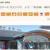 多賀サービスエリア上り(名神高速道路)|滋賀県犬上郡