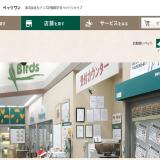 カインズホーム彦根店|滋賀県彦根市