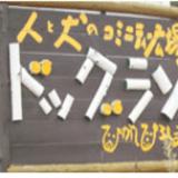ドッグランひがしひろしま 広島県東広島市