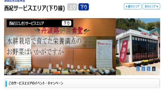西紀サービスエリア下り(舞鶴若狭自動車道)|兵庫県篠山市