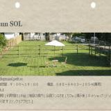 Dog Run SOL|宮崎県児湯郡