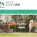 西京の森ドッグラン|山口県山口市