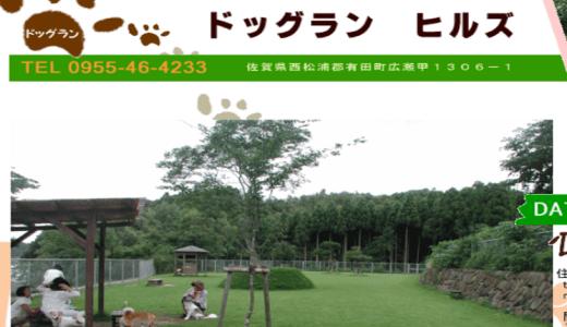 ドッグラン ヒルズ|佐賀県西松浦郡