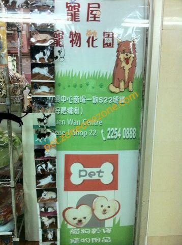 Lana Pet shop- 荃灣pet shop. 荃灣寵物用品. 荃灣寵物美容   Zone One Zone - 寵物推介
