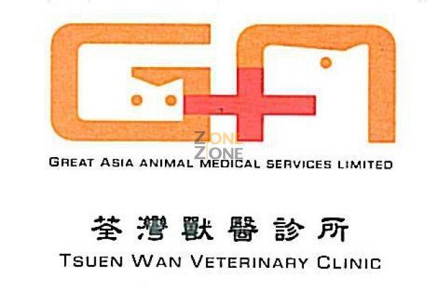 荃灣獸醫診所 Tsuen Wan Veterinary Clinic | Zone One Zone - 寵物推介