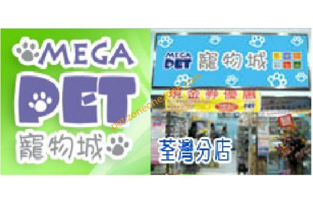寵物城 MegaPet Ltd (荃灣店)- 荃灣pet shop. 荃灣寵物用品. 荃灣寵物美容   Zone One Zone - 寵物推介