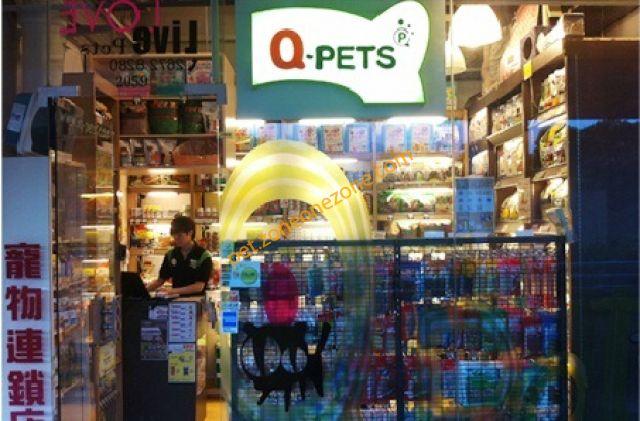 Q-PETS (上水上水中心分店)- 上水pet shop. 上水寵物用品   Zone One Zone - 寵物推介