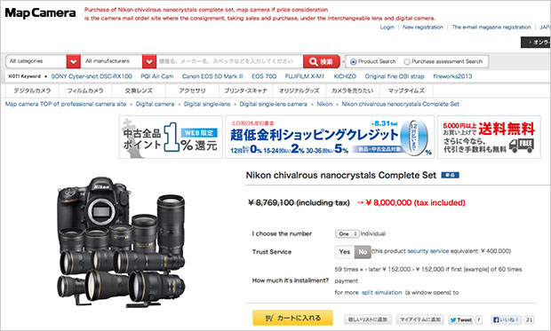 This Complete Set of Nikon DSLR Gear Will Only Set You Back $  82,700 mapcamera