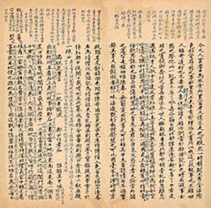 jimao-manuscript-pages