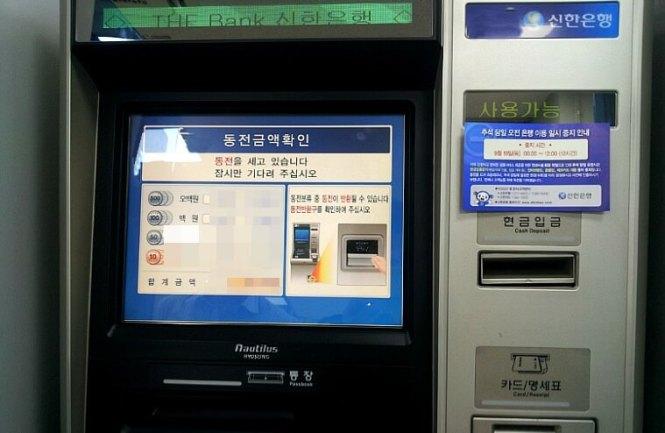 신한은행 동전교환기