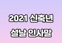 2021 신축년 설날 인사말