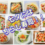 tanabata_chirashizushi2