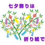 tanabata_origami