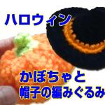 haloween_amigurumi