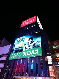 We found Ninomiya!
