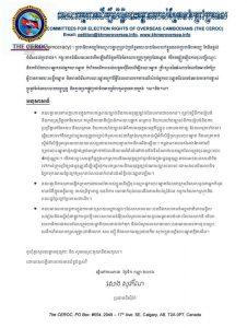 press-release-for-voter-registration-inclusiveness-2
