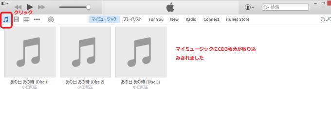 小田和正ベストCD3枚取り込み終了