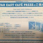 小田和正さんのファンクラブのような「Far East Cafe」会員について