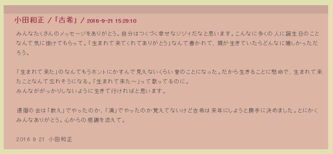 oda_messageboard5