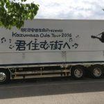 小田和正さんのFC限定販売のDVD「LIFE-SIZE2016」のこと
