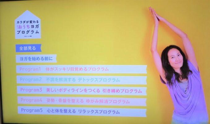 おうちヨガプログラム