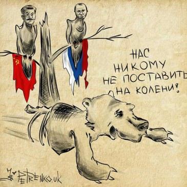 россия — из будущего в прошлое…