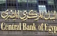 البنك المركزى يصدر منشور أيام إجازة عيد الأضحى بالبنوك فى مصر