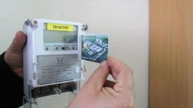 Photo of تعرف على اجراءات وطلب رفع عداد الكهرباء