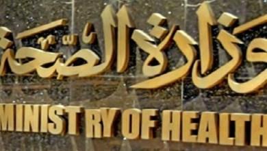 Photo of وزارة الصحة تعلن اصابة128 حالة جميعهم من العائدين من الخارج ولم يتم رصد أى حالات جديدة من داخل مصر