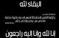 وفاة المهندس أحمد خلف