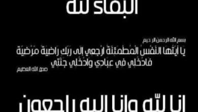Photo of وفاة والد محمد عبدالرحيم مدير عام العلاقات ببتروجت..ووكالة أنباء البترول تتقدم بخالص العزاء