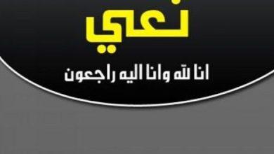 Photo of الاحد…عزاء والدة طارق القلاوى مدير مكتب وزير البترول فى مسجد المشير طنطاوى