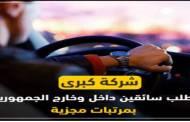 شركة كبرى تطلب سائقين داخل وخارج مصر بمرتبات مجزية وتأمينات..الشروط والأوراق وكيفية التقديم