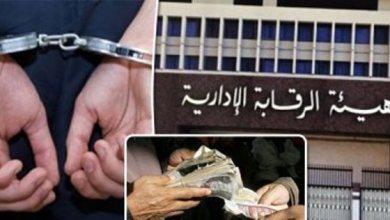 """Photo of ننشر بيان """"الرقابة الإدارية"""" الرسمى بالقبض على رئيس مصلحة الضرائب المصرية"""