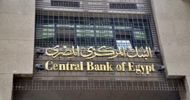 وزارة المالية تطرح غدا اليوم 17 مليار جنيه فى صورة أذون خزانة