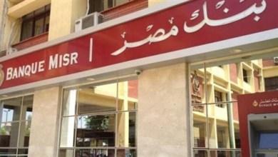 Photo of «مصر» يعلن عن وظائف جديدة لحديثي التخرج ببورسعيد