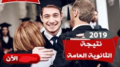 Photo of نتيجة الثانوية العامة من الآن على اليوم السابع