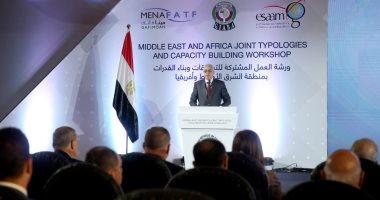 """Photo of """"ورشة عمل مكافحة غسل الأموال"""" بالقاهرة توصى بتقييم شامل لمخاطر تمويل الإرهاب"""