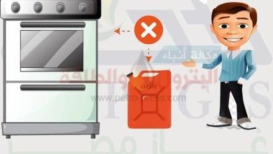 Photo of غاز مصر هتعرفك..كيف تتعامل مع الغاز الطبيعي؟