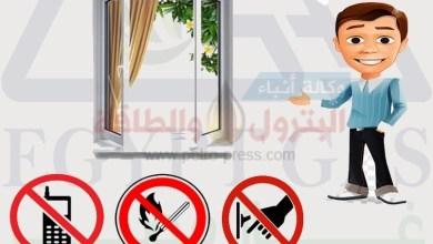 Photo of غاز مصر هتعرفك…تعمل إيه لو حصل تسريب للغاز فى منزلك