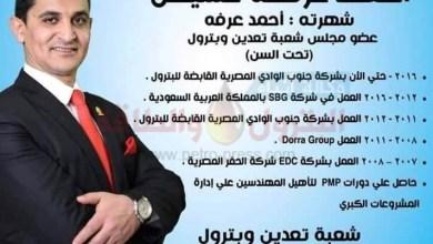 Photo of تعرف على المهندس أحمد عرفة مرشح عضوية شعبة البترول والتعدين بنقابة المهندسين