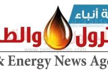 Photo of توضيح هام بشأن جدول مواعيد جمعيات شركات البترول الاستثمارية المتداول لدى العاملين